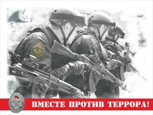 Баннер Вместе против террора 1